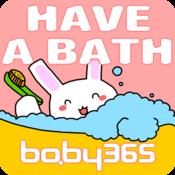 麦粒认知绘本-洗澡了-baby365