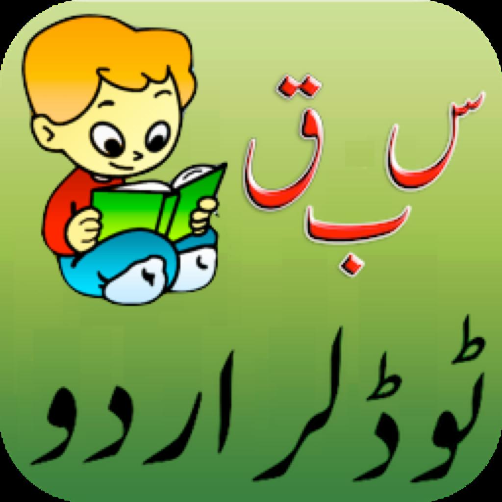 urdu qaida for kids pdf